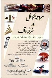 Murawwaja Takaful aur Shari waqf مروجہ تکافل اور شرعی وقف