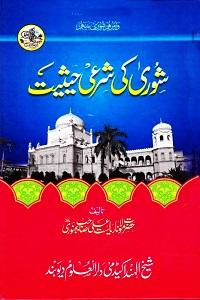 Shura ki Shari Haisiyat شوری کی شرعی حیثیت