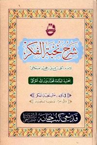 Nuzhah al Nazar Arabic Sharha Nukhbah al Fikr By Allama Ibn e Hajar نزھۃ النظر عربی شرح نخبۃ الفکر