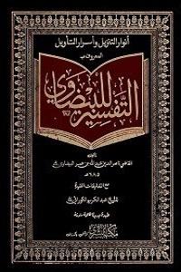 Tafseer e Baizawi Al Bushra تفسیر بیضاوی البشری