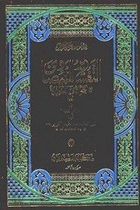 Tafseer e Baizawi Rashidia تفسیر بیضاوی