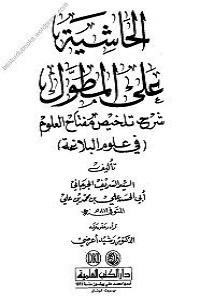 Al Hashiah ala al Mutawwal الحاشیۃ علی المطول عربی