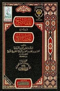 Al Mafateeh Arabic Sharha Mishkat ul Masabeeh المفاتیح عربی شرح مشکوۃ المصابیح