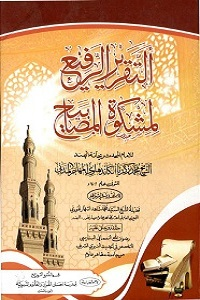 Al Taqrir ur Rafee Arabic Sharha Mishkat ul Masabeeh التقریر الرفیع عربی شرح مشکوۃ المصابیح