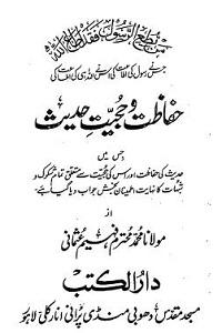 Hifazat o Hujjiyat e Hadith حفاظت و حجیت حدیث
