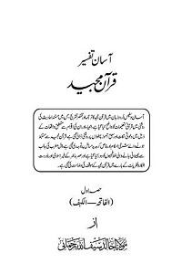 Asan Tafseer e Quran Majeed آسان تفسیر قرآن مجید