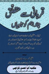 Qurbani say Mutaliq Aham Kotahiyan قربانی سے متعلق چند اہم کوتاہیاں