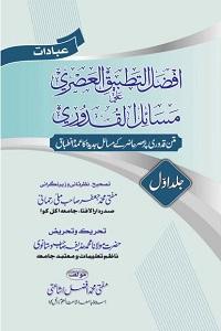 Afzal Al Tatbeeq Al Asri ala Masail Al Quduri افضل التطبیق العصری علی مسائل القدوری
