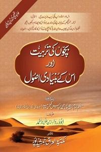 Bachon ki Tarbiyat aur uskay Bunyadi Usool - بچوں کی تربیت اور اس کے بنیادی اصول