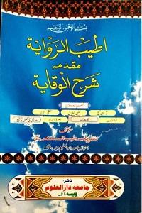 Atyab Al Riwayah Urdu Muqaddama Sharhul Wiqayah - اطیب الروایۃ اردو مقدمہ شرح الوقایۃ