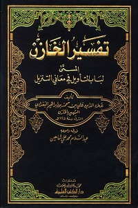 Tafseer ul Khazin Lubab ut Taweel تفسیر الخازن