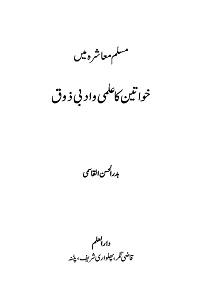 Khawateen ka Ilmi aur Adabi Zauq - خواتین کا علمی اور ادبی ذوق