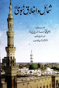Shamail o Akhlaq e Nabavi [S.A.W] - شمائل و اخلاق نبوی ﷺ