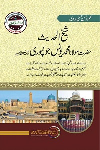 Maulana Muhammad Yunus Jaunpuri - مولانا محمد یونس جونپوری
