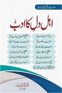 Ahl e Dil ka Adab - اہل دل کا ادب