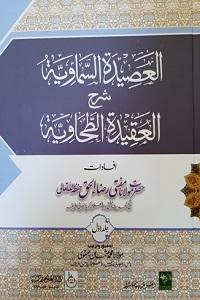 Al Asidatul Samawiyah Urdu Sharha Aqeeda Tahawia - العصیدۃ السماویۃ اردو شرح العقیدۃ الطحاویۃ
