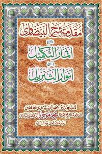 Muqaddimah Sharh Al Baydawi - مقدمہ شرح البیضاوی