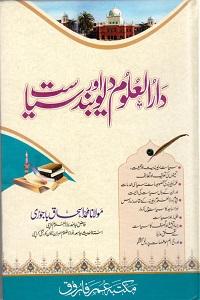 Darul Uloom Deoband aur Siasat - دار العلوم دیوبند اور سیاست