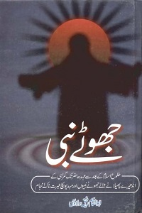 Jhootay Nabi - جھوٹے نبی