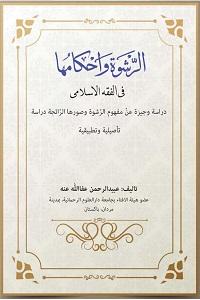 Al Rishwah wa Ahkamuha - الرشوۃ و احکامھا