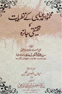 Mahmood Ahmad Abbasi kay Nazriyaat ka Tahqeeqi Jaiza By Mufti Syed Abdul Shakoor Tirmizi محمود احمد عباسی کے نظریات کا تحقیقی جائزہ