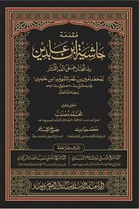 http://www.mediafire.com/file/w26avionkda8erb/MUQADDIMA_HASHIYA_IBN_E_ABIDEEN.pdf/file