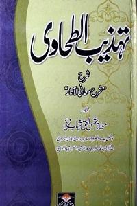 Tahzeeb al Tahawi Urdu Sharha Ma'ani al Athar - تہذیب الطحاوی اردو شرح شرح معانی الآثار