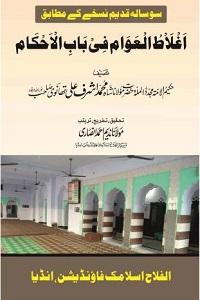 Aghlaat ul awam - اغلاط العوام فی باب الاحکام