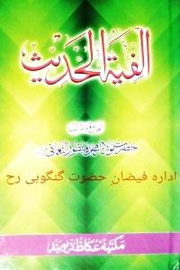 Alfiyatul Hadith - الفیۃ الحدیث