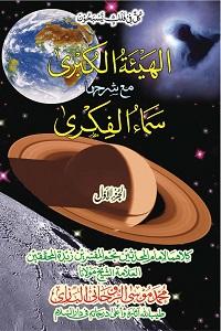 Al Haiatul Kubra - الہیئۃ الکبری مع شرحہا اردو