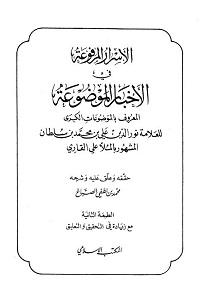 Al Maozooat Al Kubra الموضوعات الکبری