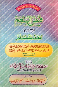 Faiz ul Munim Urdu Sharha Muqaddimah e Muslim - فیض المنعم اردو شرح مقدمہ مسلم
