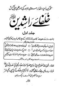 Khulafa e Rashideen - خلفائے راشدین