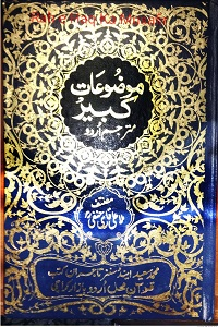Maozooat e Kabir By Shykh Mulla Ali Qari موضوعات کبیر