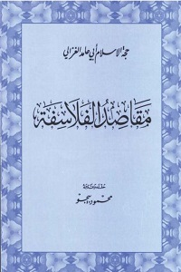 Maqasid ul Falasifa - مقاصد الفلاسفہ