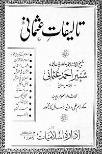 Taleefat e Usmani - تالیفات عثمانی