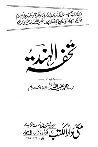 Tohfatul Hind - تحفۃ الہند
