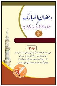 Ramzan ul Mubarak ko Maqbool aur Nafa Bakhsh Bananey ke Sahih Tariqey - رمضان المبارک کو مقبول اور نفع بخش بنانے کے صحیح طریقے