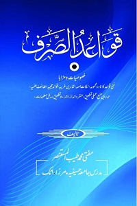 Qawaid al Sarf - قواعد الصرف