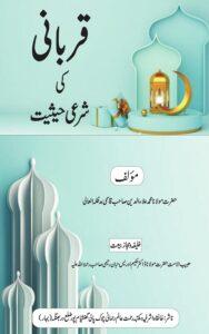 Qurbani ki Shari Haisiyat - قربانی کی شرعی حیثیت