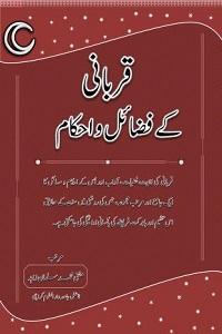 Qurbani kay Fazail o Ahkam - قربانی کے فضائل و احکام