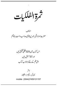 Samaratul Falkiyaat - ثمرۃ الفلکیات