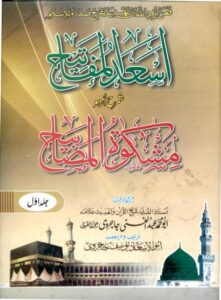 As'ad ul Mafateeh Urdu Sharh Mishkat ul Masabeeh - اسعد المفاتیح اردو شرح مشکوۃ المصابیح