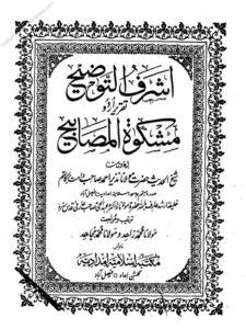 Ashraf al Taozeeh Urdu Taqrir Mishkat ul Masabeeh - اشرف التوضیح اردو تقریر مشکاۃ المصابیح
