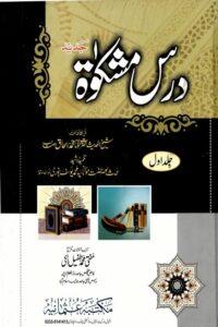 Dars e Mishkat Jadid Urdu - اردو درس مشکوۃ جدید