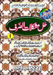 Hall e Mushkilat Al Sarf - حل مشکلات الصرف