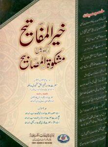 Khair ul Mafateeh Urdu Sharh Mishkat ul Masabeeh - خیر المفاتیح اردو شرح مشکوۃ المصابیح