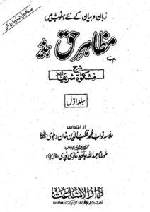 Mazahir e Haq Urdu Sharh Mishkat ul Masabeeh - مظاہر حق اردو شرح مشکوۃ شریف
