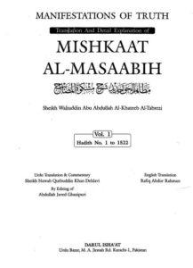 Manifestations of Truth [Mazahir e Haq] English Explanation of Mishkat ul Masabeeh