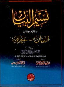 Naseem ul Bayan Urdu Sharh Al Tibyan - نسیم البیان اردو شرح التبیان